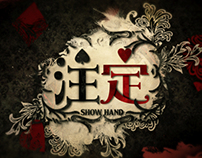 Channel U. Show Hand [注定]