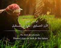 Short Documentary : Hasawi Rice