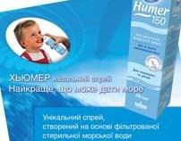 Humer nasal spray (2006)