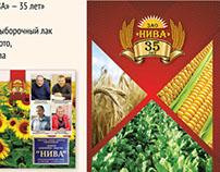 Буклет «ЗАО «НИВА» — 35 лет»