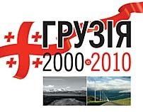 Georgia: 2000 vs 2010