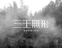 三生无形Sothing
