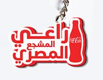 """Coca Cola """"Trophy Tour  logo"""""""