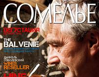 Журнал SOMMELIER