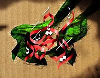 Rayat Mohammad Logo and Artwork