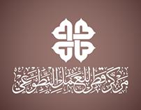 مركز قطر للعمل الطوعي -Qatar Center For Voluntary Activ