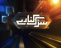 SARAK KINARE_CNBC PAKISTAN