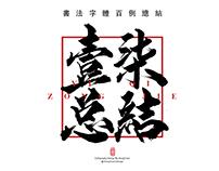 鴻遠 | 2017百例字集