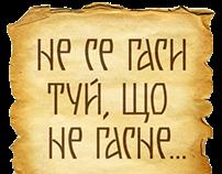 """Проект за шрифт """"Пунчо"""""""