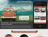 Avtomobiler - app landing page