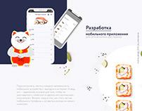 Разработка мобильного приложения для сети ресторанов