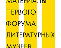 Материалы первого форума литературных музеев