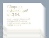 Сборник публикаций в СМИ