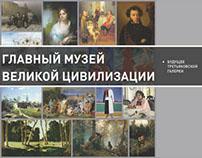 Третьяковская галерея (презентация)