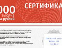 Alfabank Certificate