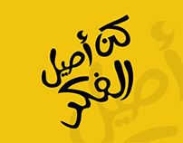 a new experience for Arabic Calligraphy