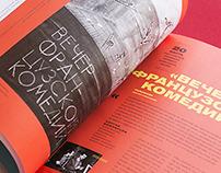 Буклет для НГДТ — Print Design