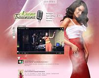 Персональный сайт для Алины Башкиной