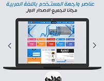 Arabic -Ui : عناصرواجهة المستخدم باللغة العربية