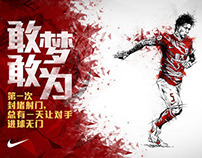 Nike Illustrations - Guangzhou Evergrande