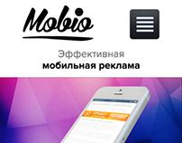 Проектирование сайта работодателя, компании Mobio.