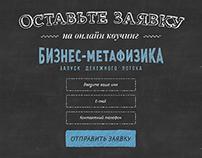 Дизайн Landing page онлайн коучинга «Бизнес-метафизика.