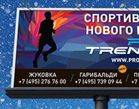 «PRO TRENER»`11-13: наружная реклама 3х6