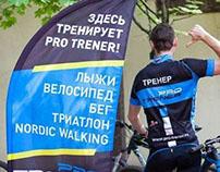 «PRO TRENER»`11-13: плакаты, roll-up, флаги, гра