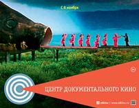 Плакаты для ЦДК