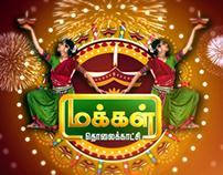 Diwali Promo 2013