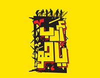 Adb yahoo - Arabic typography