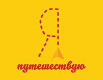 Яндекс-Путешествия