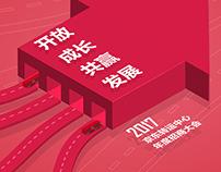 JD Logistics 2017 Investment Conference KV