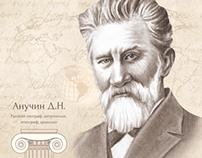 Разработка серии плакатов для рекламы факультетов МПГУ