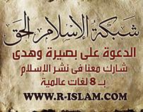 بعض تصميمات شبكة الإسلام الحق