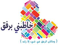 Campaign logo خاطبني برفق