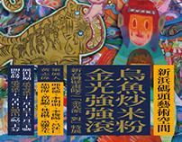 烏魚炒米粉.金光強強滾—新台灣壁畫隊之「金光派.對」特展