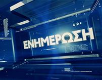 ΕΝΗΜΕΡΩΣΗ (web-tv SKAI)