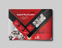 SAS company booklet