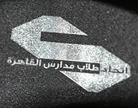 اتحاد طلاب مدارس القاهرة