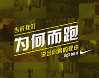 SHANGHAI MARATHON : NIKE PHOTO APP