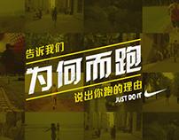Nike : Shanghai Marathon