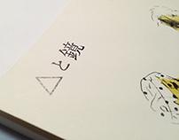sankaku-to-kagami