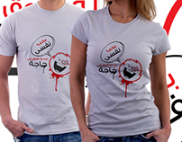 ba7b nafsy t-shirt