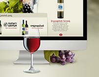 Katogi-Strofilia Wines