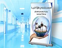 El Thoryaa Hospital - wound care unit - Rollup Banner 2