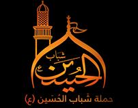 shabab alhussain logo
