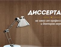 dissertacija.su