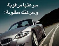 BMW Z4 press ad (copywriting)