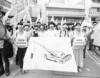 Protest - Death of Li Wangyang